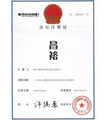 商标注册证-昌裕包装荣誉