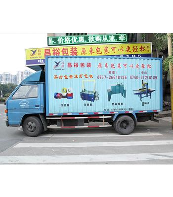 昌裕包装产品运输车辆