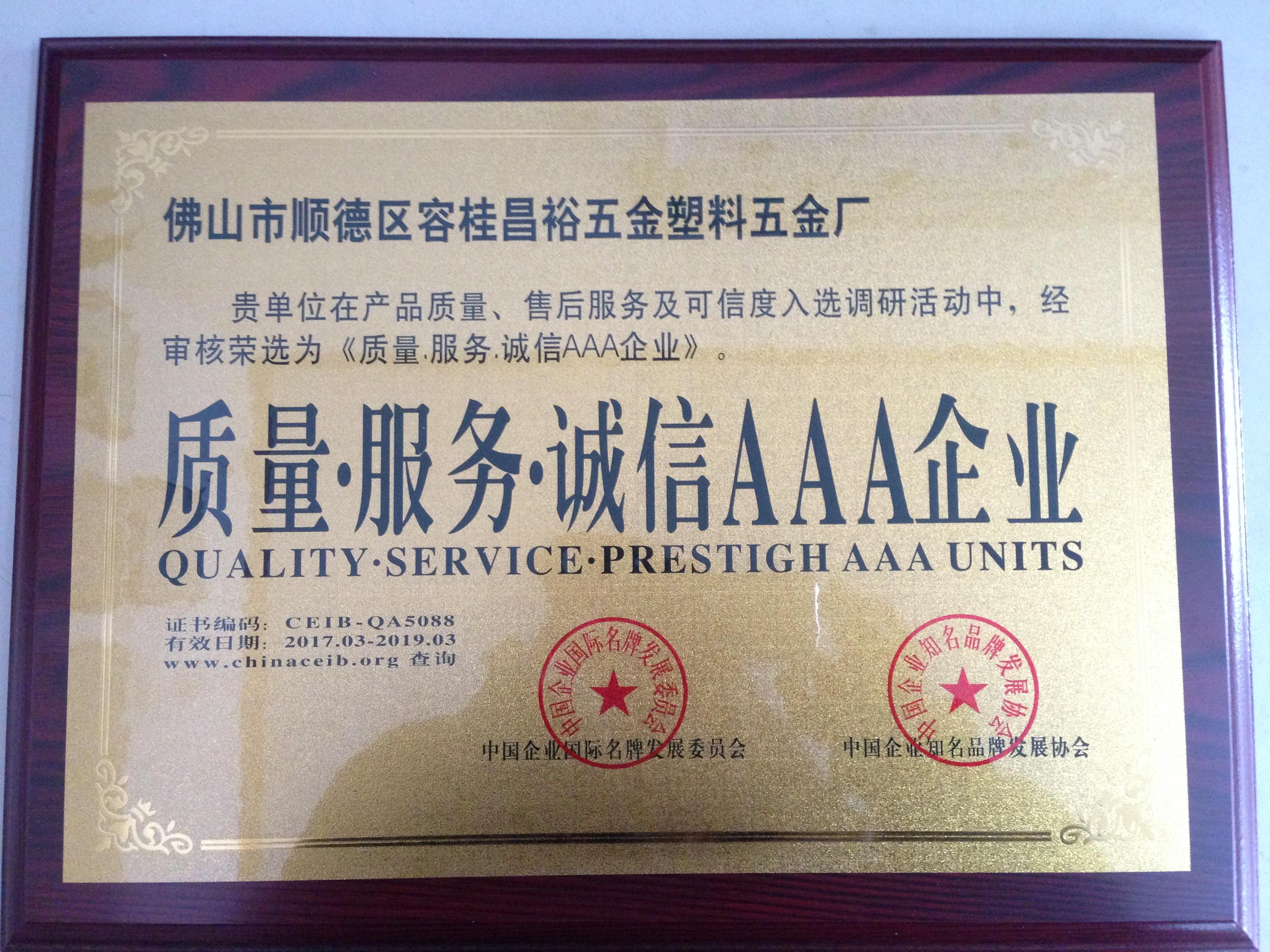 质量·服务·诚信AAA企业