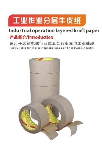 工业作业分层牛皮纸