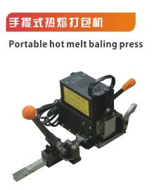 手提式热熔打包机