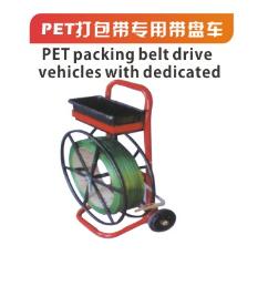 PET打包带专用带盘车